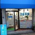 ファッションリフォーム 縫・ぬい 赤塚店