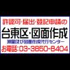台東区:風俗営業許可図面/深夜酒類営業届出図面/デイサービス(通所介護)事業所