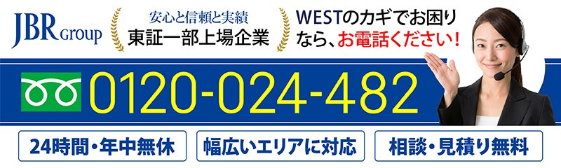 泉大津市 | ウエスト WEST 鍵交換 玄関ドアキー取替 鍵穴を変える 付け替え | 0120-024-482