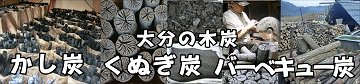 備長炭・木炭・バーベキュー炭の卸問屋 ひよりネット