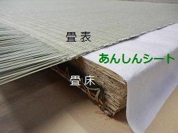 あんしんパック(抗カビ・抗ダニ)