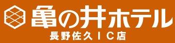 亀の井ホテル 長野佐久IC店