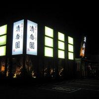 清香園 高須店