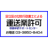 足立区:運送業許可/貨物自動車運送事業許可/旅客自動車運送事業許可(足立区運送業許可)