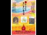 10/27(火)~11/1(日)ちいさいおうち展