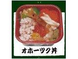 オホーツク丼