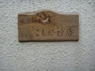 京都洛西・こもれび庵