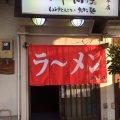 麺屋・高豚 水草店