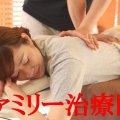 千葉県市川市、本八幡のマッサージ専門 『 ファミリー治療院 』