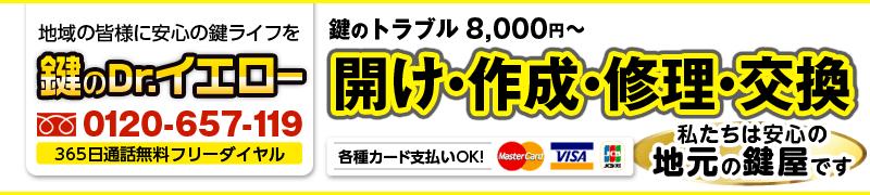 堺市東区鍵イエロー kagi.com鍵開けや鍵交換や金庫カギのトラブル緊急対応