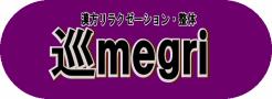 漢方リラクゼーション・整体 巡 Megri