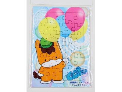 群馬県のマスコット「ぐんまちゃん」のジグソーパズルを販売開始