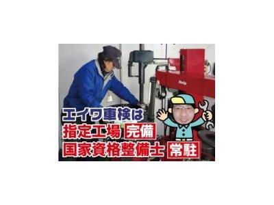 指定工場完備、国家資格整備士常駐