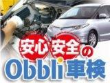 安心安全のobbli車検!