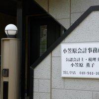 小笠原会計事務所