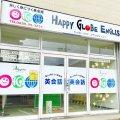 鶴岡市 英会話教室 ハッピーグローブイングリッシュ