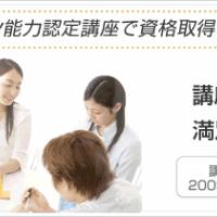 日本コミュニケーション能力認定協会