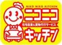 ニコニコキッチン枚方南店