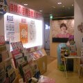 フェイス保険サービス 川崎ミューザ店
