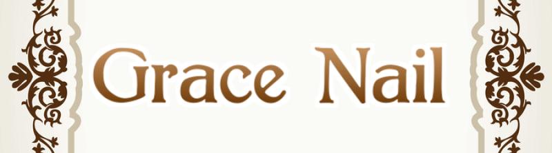 千葉県四街道市 -Grace Nail - グレースネイル