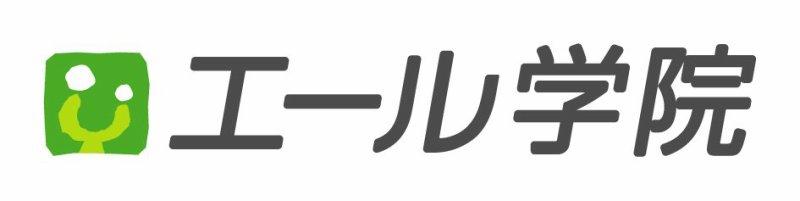 エール学院行田校