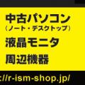 PCショップ R-iSm