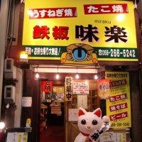 味楽(神田町)