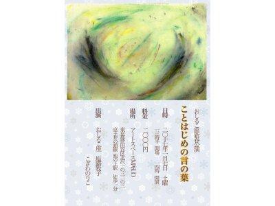 1月7日(土曜) おしるこ座新春公演 「ことはじめの言の葉」 開催です!