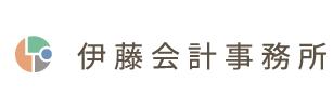 福岡の税理士 伊藤会計事務所