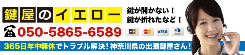 神奈川全地域対応 鍵屋のイエロー (050-5865-6589)【 鍵開け 鍵修理 鍵交換 金庫屋 】