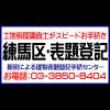 練馬区:建物表題登記(建物表示登記) 土日営業中(新築建物表題/表示登記)練馬区