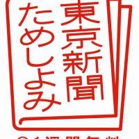 東京新聞・毎日新聞・産経新聞 渡部新聞店