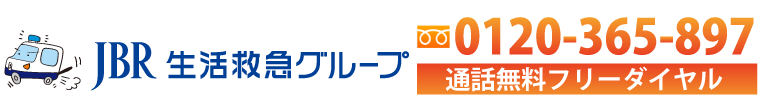 桜川市の給湯器トラブル対応!Rinnai(リンナイ)、NORITZ(ノーリツ)製品のガス・エコ給湯器(湯沸し器) 故障修理 交換 水漏れ 設置 取付工事 は JBR生活救急車