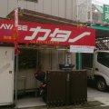 アヤセカタノ株式会社