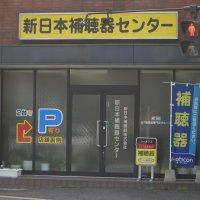 新日本補聴器センター 米子店