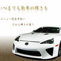 洗車職人 岡山店