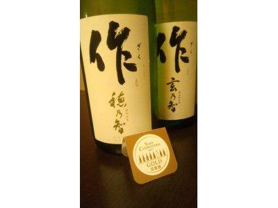 2017年SAKE COMPETITION純米酒部門1位2位のお酒です。