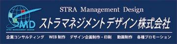 ストラマネジメントデザイン株式会社