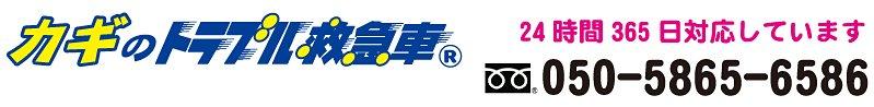 鍵のトラブル救急車 大阪府全地域対応店(050-5865-6586)【鍵開け・鍵修理・鍵交換】