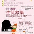 Miki Yamanaka 新横浜 ピアノ教室