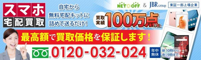 田端駅 携帯 スマホ アイフォン 買取 上場企業の買取サービス