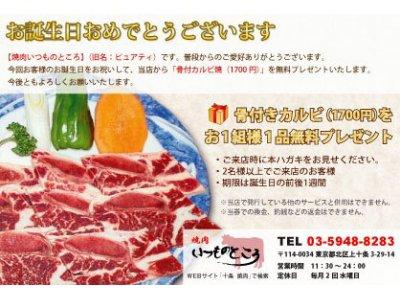 【会員様に告知】今月から誕生日サービス券の配布開始!!