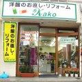 洋服のお直し・リフォーム Kako
