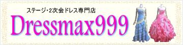 ドレス専門店Dressmax999