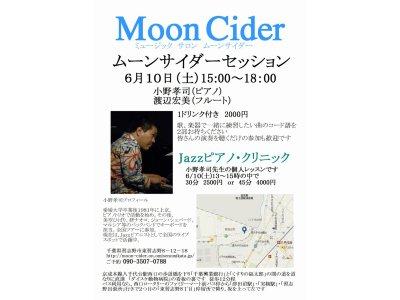 6/10(土)15~18時 「ムーンサイダーセッション」