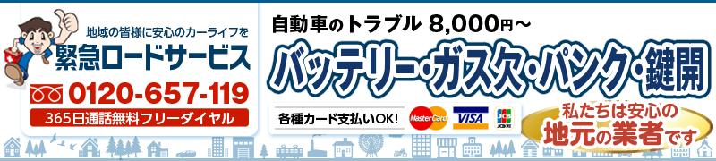 大阪市バッテリー上がり・ガス欠・タイヤ交換(自動車・バイク・トラック)安心のトラブル緊急隊