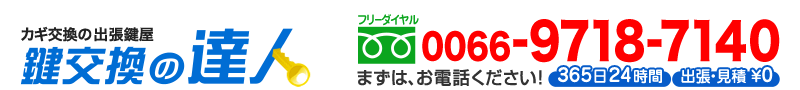 西宮名塩の鍵修理・取りつけはお任せ!鍵交換8,000円~/年中無休・24時間受付