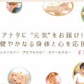 【39リフレ】 心と体の癒し・アロマ&リフレクソロジー
