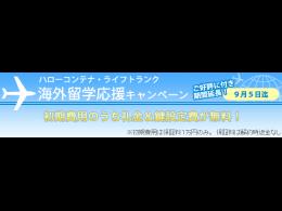 ご好評につき、海外留学応援キャンペーン 9/5迄期間延長!!