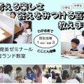 早稲田育英ゼミナール 読売ランド教室